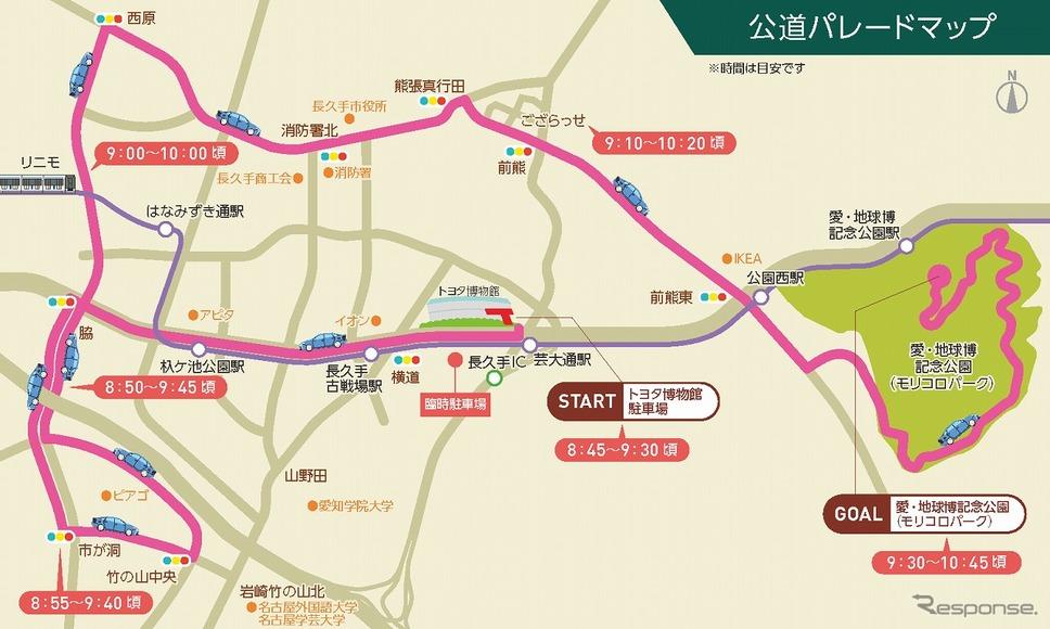 公道パレードマップ《写真提供 トヨタ博物館》